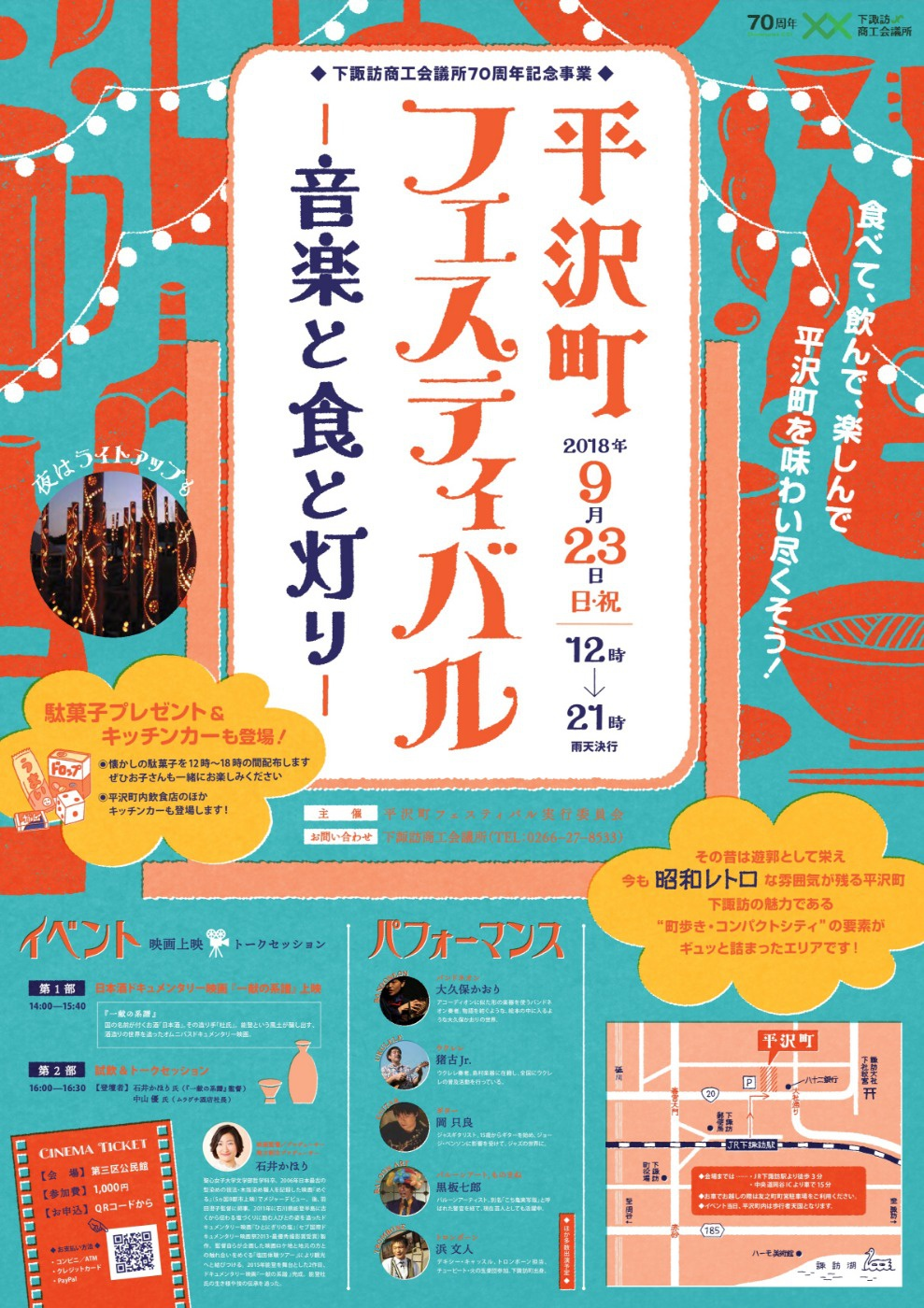 9/23平沢町フェスティバル音楽と...